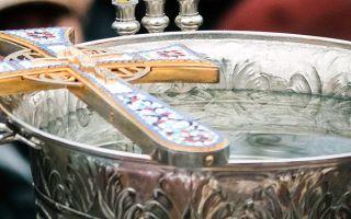 Крещенская и «богоявленская» вода — разная?