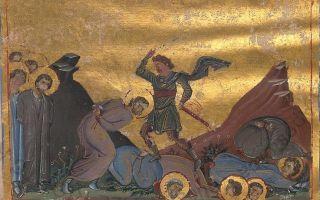 Мученик памфил кесарийский