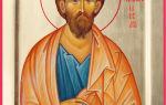 Апостол иуда иаковлев (леввей-фаддей)