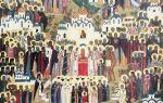 Собор всех святых, в земле российской просиявших, триодь