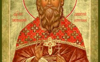 Священномученик димитрий остроумов, священник