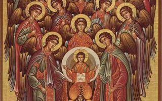 Молитва всем святым и бесплотным небесным силам – небесным силам (ангелам)