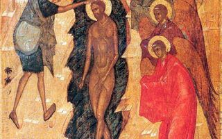 Крещение господне (богоявление), двунадесятый
