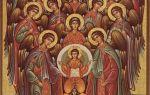 Канон бесплотным силам – небесным силам (ангелам)