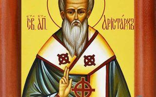 Священномученик аристарх апамейский