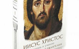 Школа веры: евангелие: не просто «жизнь иисуса»