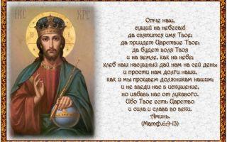 Молитва отче наш. молитва господня